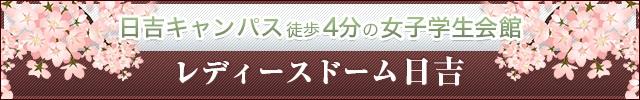 レディースドーム日吉