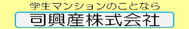 TSUKASAの学生専用マンション